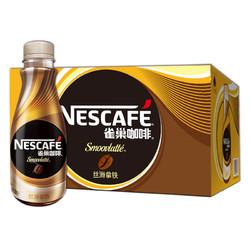 Nestlé 雀巢 咖啡丝滑拿铁风味 268ml*15瓶