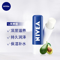 NIVEA 妮维雅 润唇膏 9g