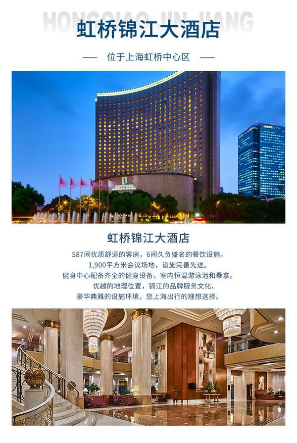 上海虹桥锦江大酒店 豪华大/双床房1晚(含早餐+下午茶)