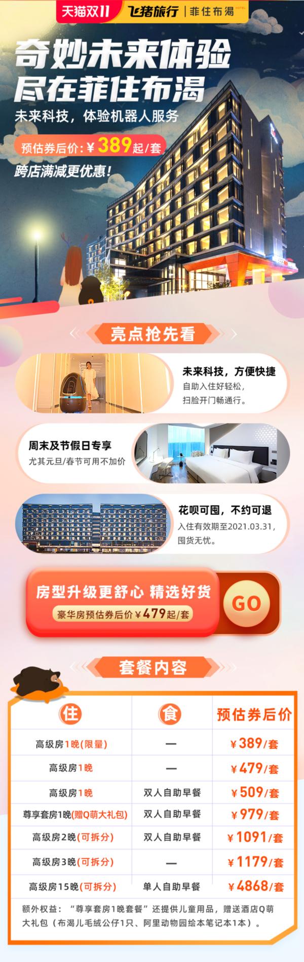 阿里首家未来酒店!杭州菲住布渴酒店 高级房/尊享套房 周末及节假日专享