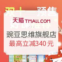 天猫 豌豆思维旗舰店 双11预售