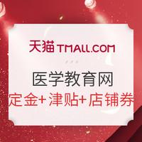 双11预售、促销活动 :  天猫 医学教育网旗舰店 双11预售