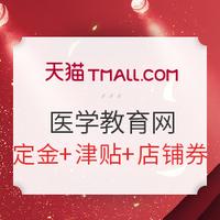 天猫 医学教育网旗舰店 双11预售
