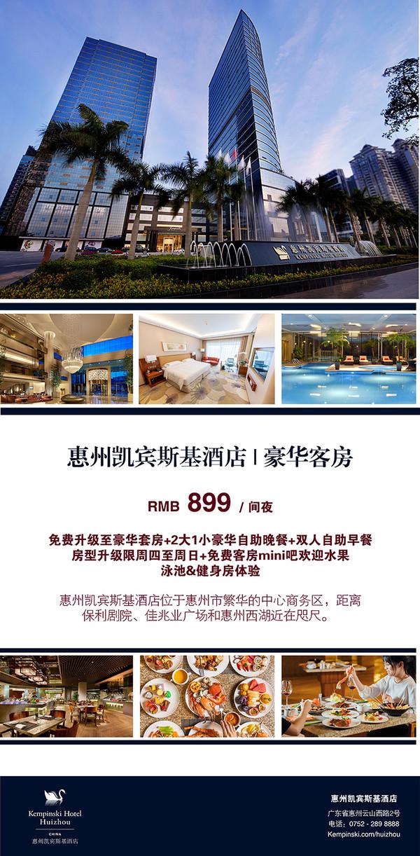 惠州凯宾斯基酒店 豪华房1晚(含minibar+欢迎水果)