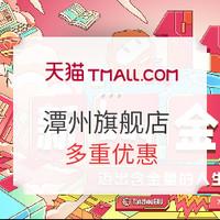 双11预售、促销活动 : 天猫 潭州旗舰店 双11预售