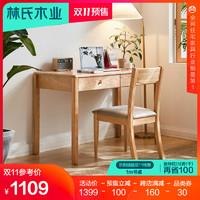 林氏木业北欧全实木小书桌家用电脑桌椅橡木办公桌简约写字台CR1V