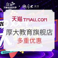天猫 厚大教育旗舰店 双11预售