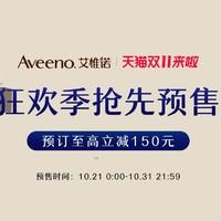 天猫国际 Aveeno海外旗舰店 婴儿洗护