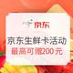 京东自营 生鲜卡买赠活动(附国产白虾/大闸蟹/牛羊肉卷好价) 充3000元返200元,充1500返80元
