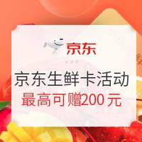 京东自营 生鲜卡买赠活动(附国产白虾/大闸蟹/牛羊肉卷好价)