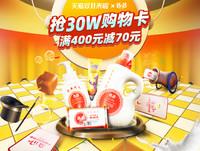 天猫精选 保宁官方旗舰店 洗护用品