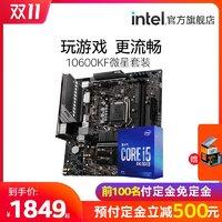 intel/英特尔酷睿i5-10600kF搭微星B460迫击炮主板 盒装CPU套装