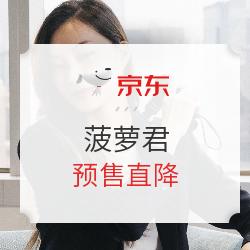 促销活动:京东 菠萝君自营旗舰店 预售活动