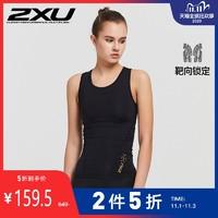 2XU紧身压缩上衣女 健身训练速干收腹美背运动背心 WA4879a