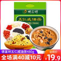德富祥油茶陕西果仁油茶清真食品五仁咸480g袋早餐代餐粉油茶面