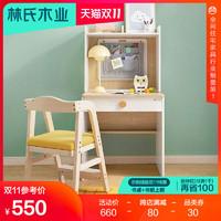 林氏木业学习桌男孩小学生儿童书桌书柜组合小孩写字桌椅套装DE1V