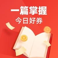今日好券|10.26上新 : 中国银行X京东 满30返20元券