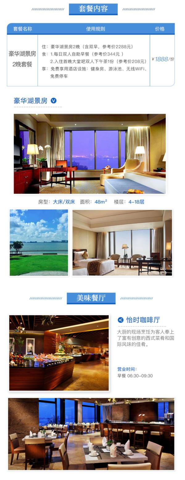苏州金鸡湖凯宾斯基酒店 豪华湖景房2晚(含双早+双人下午茶)