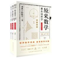 《原来数学都在这里学》3册