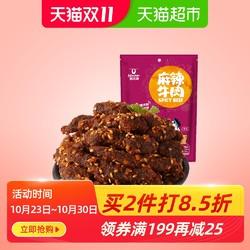科尔沁麻辣牛肉干105g好吃的四川香辣味零食成都特产肉干类美食 *2件