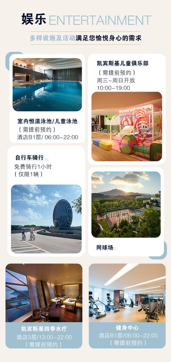 北京日出东方凯宾斯基酒店 豪华城景房1晚(含minibar)