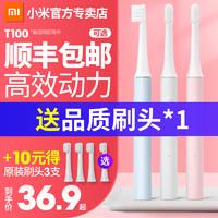 小米电动牙刷T100米家充电式儿童牙刷软毛刷成人情侣学生党男女生