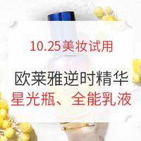 欧舒丹星光瓶4.9元,逆时精华+面膜14.9元,希思黎9.9元
