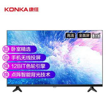 康佳(KONKA)32S3 32英寸 高性能全面屏 1GB+16GB内存升级 高清智能语音网络平板教育电视