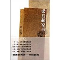 亚马逊中国 建行海报读书日第24期《梁启超家书》Kindle电子书