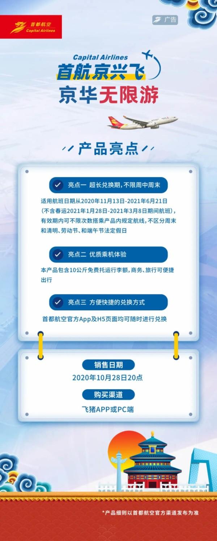 """首都航空,北京进出港航线""""无限飞""""!周末/平日通用!至明年6月!"""
