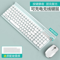 狼途(LANGTU)可充电静音无线键盘鼠标套装办公游戏笔记本电脑台式