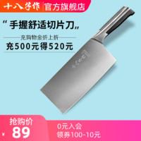 十八子作菜刀 家用切片切菜刀不锈钢菜刀家用锋利刀具