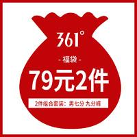 福袋361度(男女七分裤 九分裤 2件装)