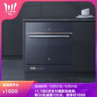 云米互联网嵌入式洗碗机Iron A1