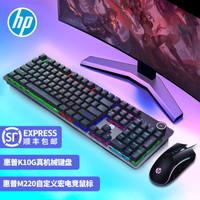 惠普(HP)真机械键盘 RGB背光键盘  全尺寸键盘 键鼠套装:K10G茶轴+M220鼠标 *3件