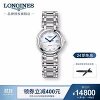 LONGINES 浪琴 Longines)瑞士手表 心月系列 机械钢带女表 L81134876