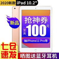 APPLE苹果ipad2019/2020新款10.2英寸7代平板电脑air2更新版8代 2020款金色 128G WLAN版