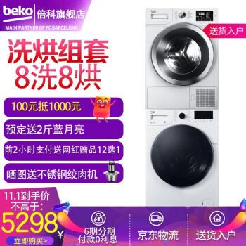 倍科(Beko)变频滚筒洗衣机+原装进口冷凝式干衣机(烘干机)超高性白色组合套装