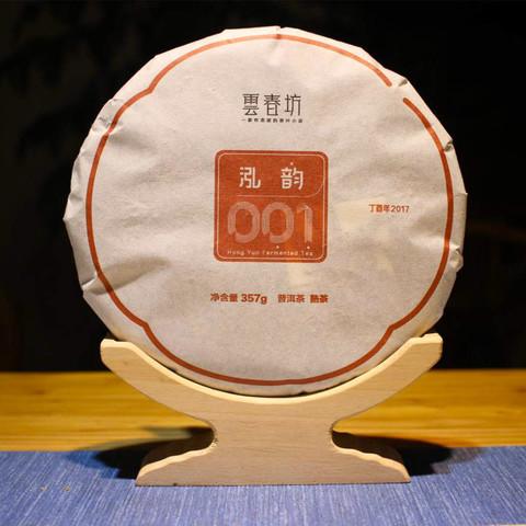 [新品特惠】云春坊 品饮级普洱熟茶饼易武布朗大树茶叶357克饼茶