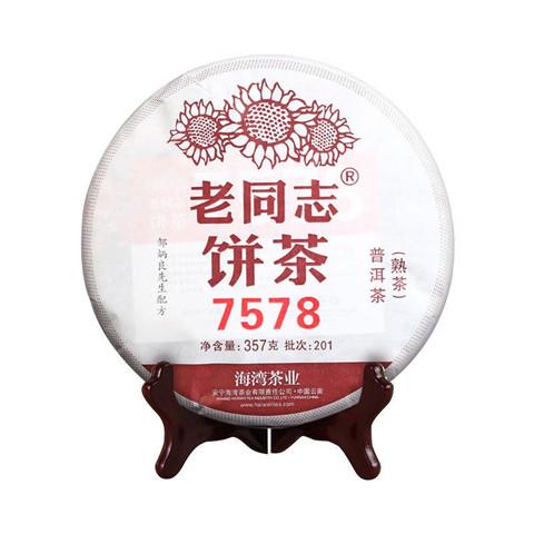 老同志 云南普洱茶熟茶饼2020年7578饼茶357g
