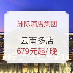 云南昆明/丽江/大理/西双版纳洲际旗下酒店1晚(含早餐+特色正餐一份)