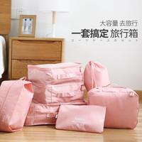 FaSoLa旅行收纳袋 便携出差旅行箱整理袋衣服收纳包行李箱收纳袋 旅游衣服内衣七件套 粉红色 *4件
