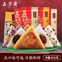 五芳齋粽子鮮肉粽新鮮散裝紅棗赤豆棕子浙江特產團購送禮嘉興粽子