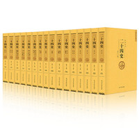 《二十四史》(套装共16册)国学经典藏书
