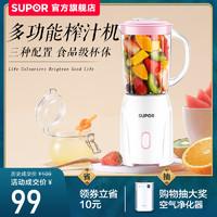 苏泊尔榨汁机JS80D家用水果小型多功能料理机辅食自动炸果汁机