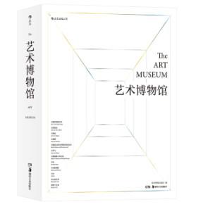 《艺术博物馆》(精装版) +凑单品