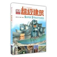 《DK彩色图解丛书:超级建筑》