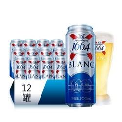 Kronenbourg 1664凯旋 小麦白啤酒 500ml*12罐