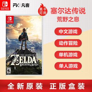 Nintendo 任天堂 NS游戏卡带《塞尔达传说:荒野之息》