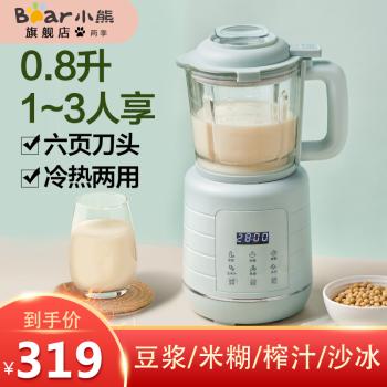 小熊(Bear)破壁机家用多功能破壁料理机搅拌机智能榨汁冰沙辅食机 PBJ-C06C1 薄荷绿